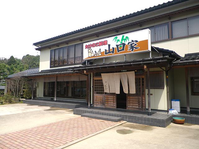 竹の子料理 山口家