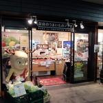 奈良のうまいものプラザ - 店入口
