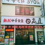 日高屋 読売ランド前駅南口店 - 外観