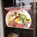 36633935 - 北京亭 本店の店頭ガッツ麺DXのPOP(15.03)