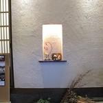 古民家カフェ&ダイニング 枇杏 -