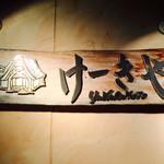 けーきや ヤナギモト - 看板