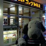 コメダ珈琲店  - つぬっこ&ちびつぬだよ!コメダ珈琲店と言えば、 名古屋で1968年創業の有名な珈琲チェーン店。 阿倍野にコメダ珈琲店がやってきてくれて嬉しいね。  ちびつぬ「そうよね~」