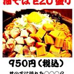 in EZO - 油そば EZO盛り~\950