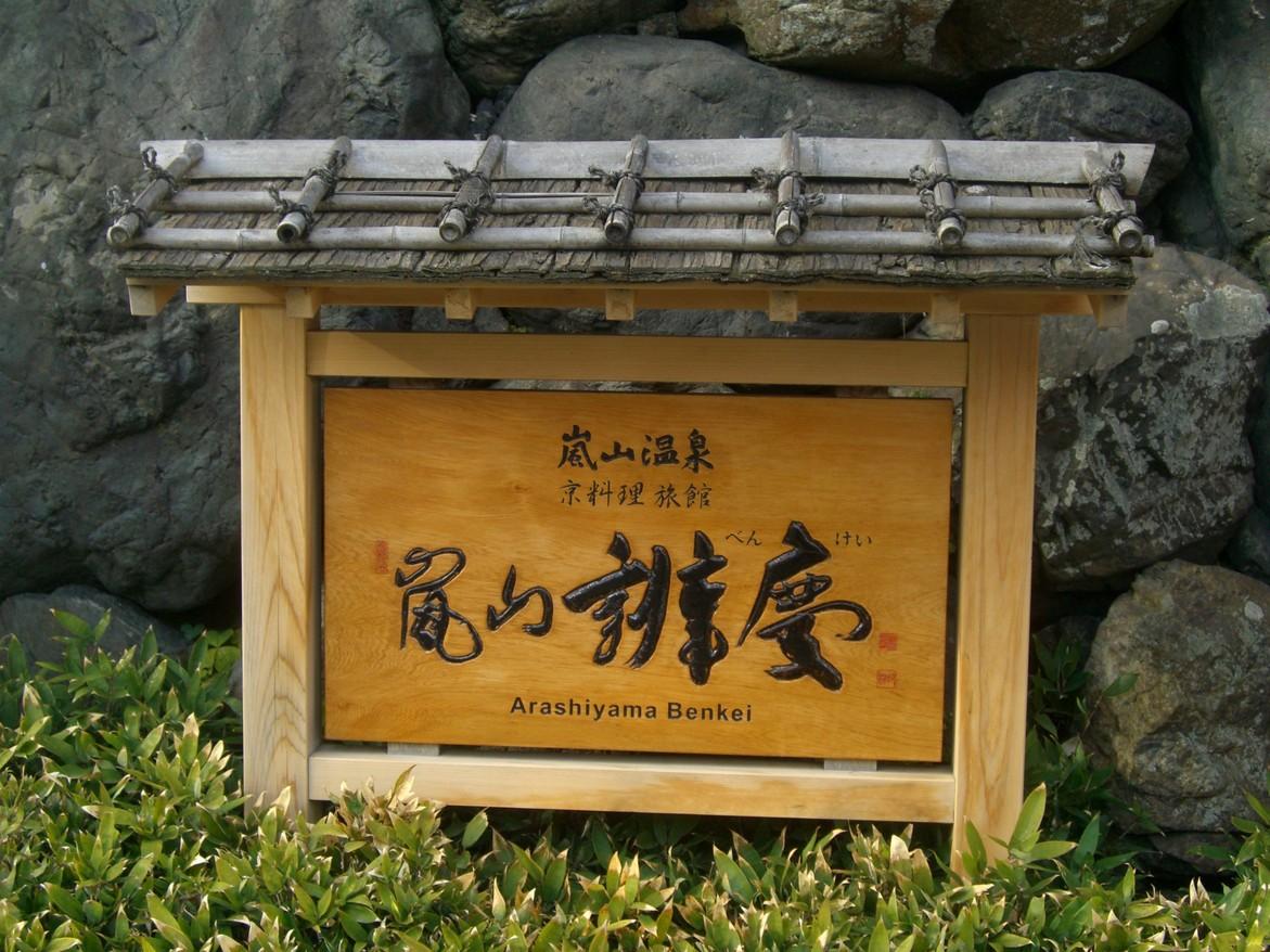嵐山 辨慶