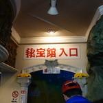 熱海秘宝館 軽食処 - さあ未知の世界へ