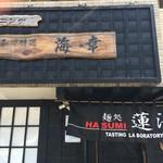 麺処 蓮海 - のれん&看板