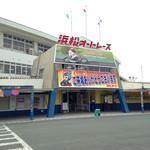 浜松オートレース場 メインスタンド東売店 -