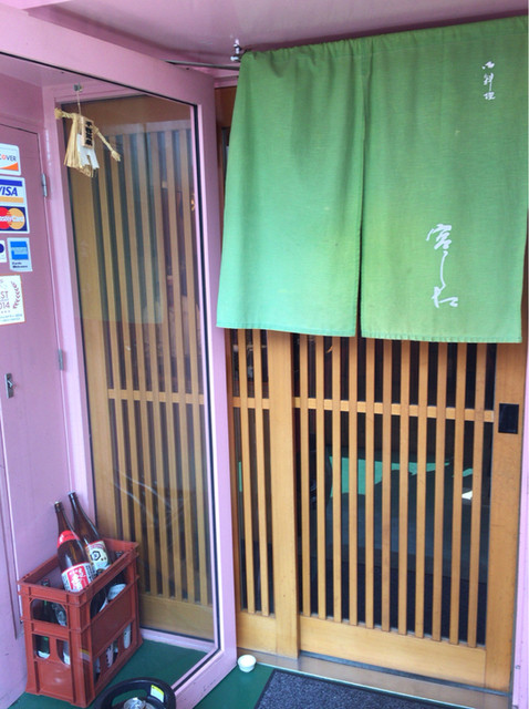 宮した - 緑の暖簾が目印。