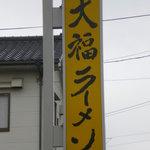 大福ラーメン -
