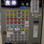 尼崎市役所 職員食堂 - 券売機