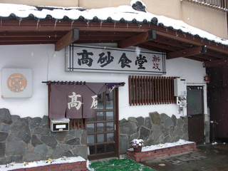 高砂食堂 - 店の外観。