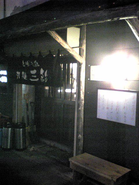 元祖美唄焼鳥 三船 東札幌店