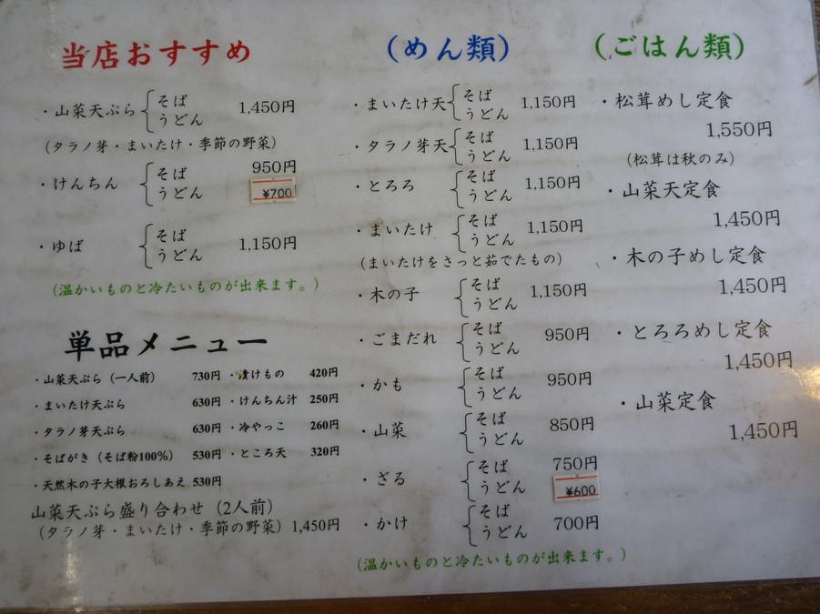 そば八 name=