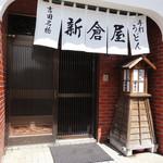 新倉屋 -