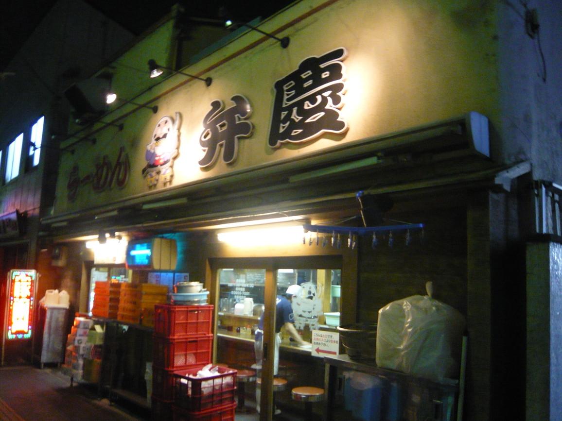 らーめん弁慶 堀切店