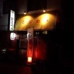 ひまわり - 外観写真: