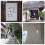 36673562 - 昨年の11月2日にオープンされたお店です。                       広島の老舗料亭「三瀧荘」が本店で釜山に続き九州にも新店舗を構えられたとか。