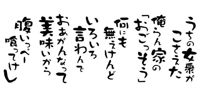 長寿村 権六
