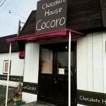 チョコレートハウス ココロ -