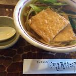 Kawamichiyakoushouambunten - 甘きつね蕎麦