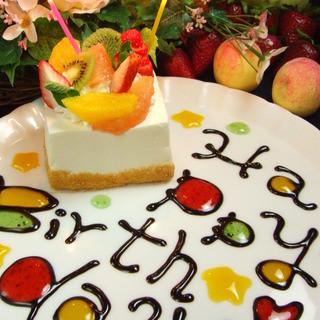【サプライズサービス大歓迎!】誕生日や記念日におすすめです♪
