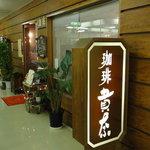 貴奈 - 熱海駅前第1ビル1階