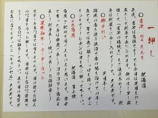 あぶりや食堂 - 本日の一押し(H27/4/1)