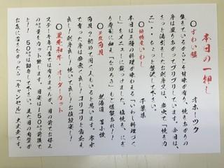 あぶりや食堂 - 本日の一押し(H27.4/7)