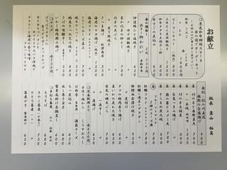 あぶりや食堂 - 献立メニュー(H27.4/7)