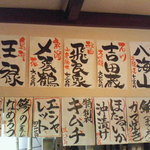 ○気 - 日本酒メニュー1