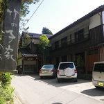 竹の子家 -