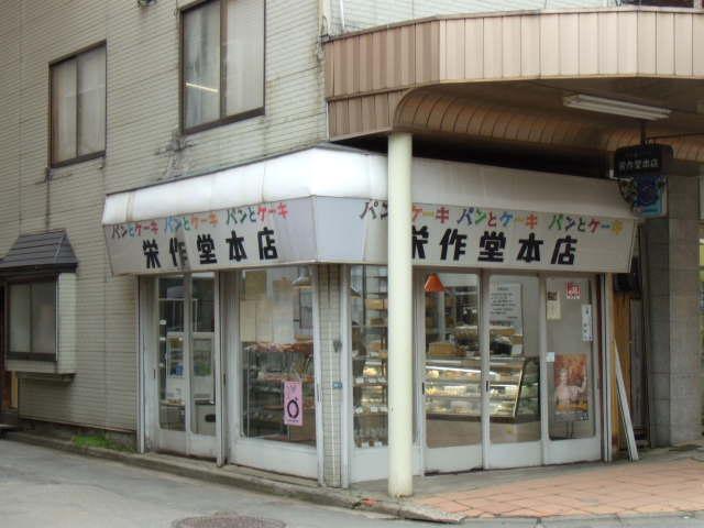 栄作堂本店