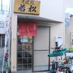若松 - 店前日中