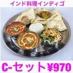 インド料理インディゴ - C-ランチ¥970