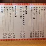 自家製麺中華そば 今里 - メニュー