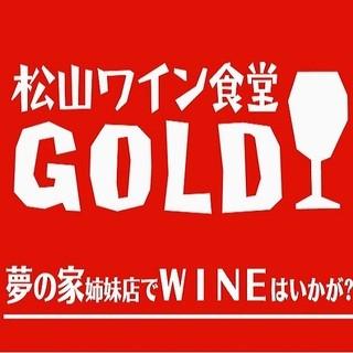 夢の家姉妹店(GOLD)でワインはいかが!?