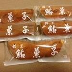 36733687 - H.27.3.28.昼 銘菓鮎菓子