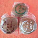 和菓子処 おがわ  - うぐいすあん、しろあん、小倉つぶしあん