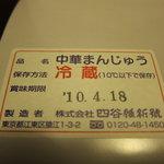 四谷維新號 - 賞味期限