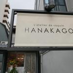 ハナカゴ -