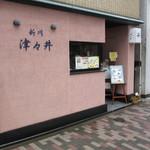津々井 - 店頭