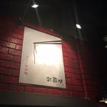 武蔵坊 - 看板ドーン!