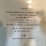 串焼き か楽 - お店の名前の由来