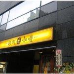 麹町咖喱 - 麹町咖喱