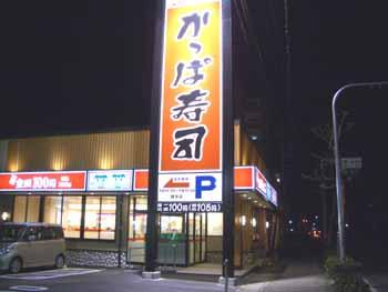 かっぱ寿司 諫早店