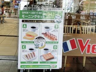 ヴィ・ド・フランス 和歌山店 - <追加画像>、モーニングは7時半~11時。税込み370円。Aクロックムッシュ  Bウィンナーロール Cサンドイッチ Dトースト  ドリンク+サービスで茹で卵 or バナナ or ヨーグルト