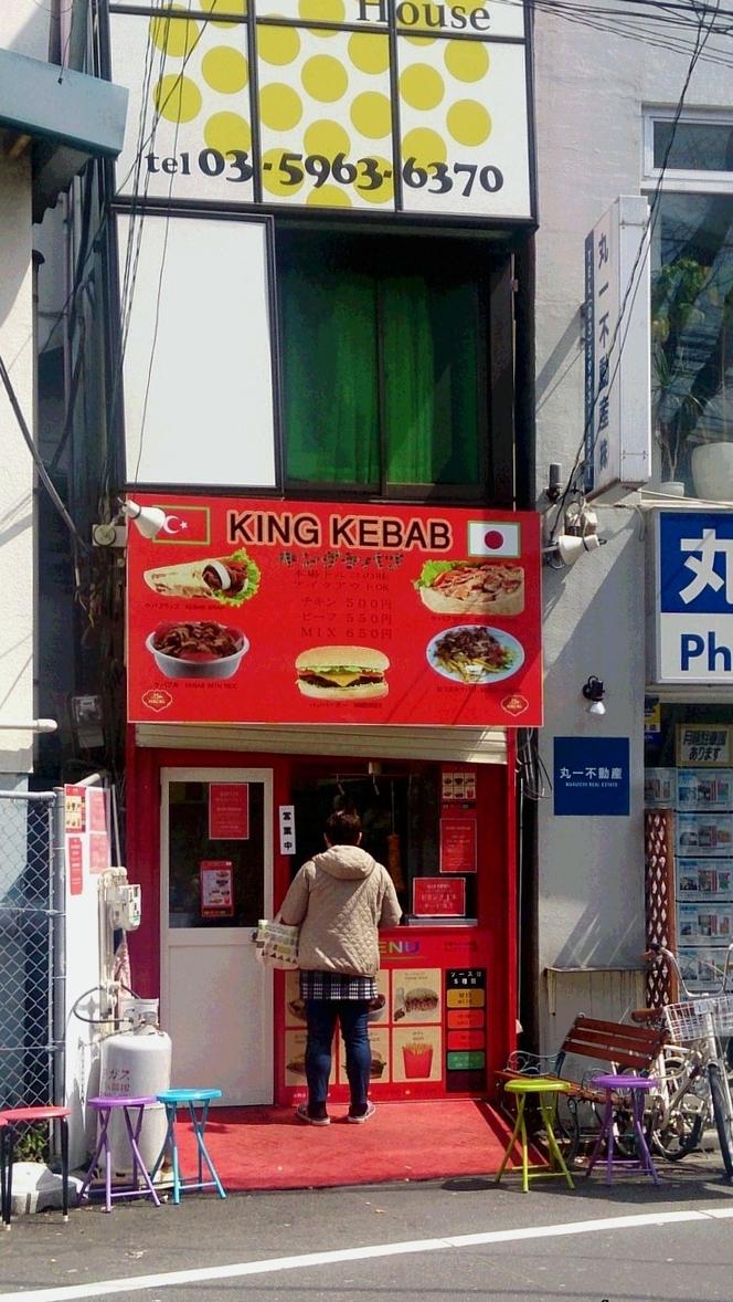 キングケバブ 十条店