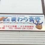 麦わら食堂 - 4/3に新しく店名もリニューアル!