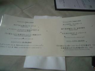 Ristorante Azekura - 本日のパスタとメイン料理